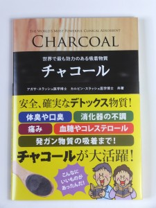 charcoal book